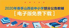 2020年春季山西省中小学部分公告教辅电子版免费下载