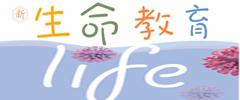 《新生命教育•抗疫版》小学段、中学段电子图书免费发布!