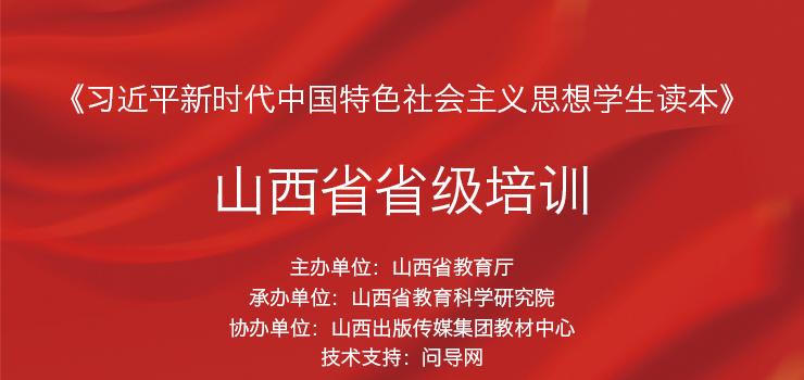 《习近平新时代中国特色社会主义思想学生读本》山西省省级培训