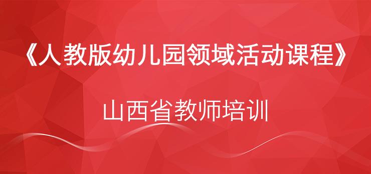 《人教版幼儿园领域活动课程》山西省教师培训