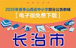 长治市中小学部分公告教辅电子版下载(陆续更新中)