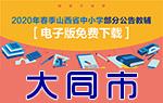 大同市中小学部分公告教辅电子版下载(陆续更新中)