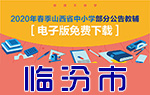 临汾市中小学部分公告教辅电子版下载(陆续更新中)